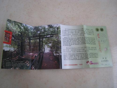 安平樹屋1.jpg