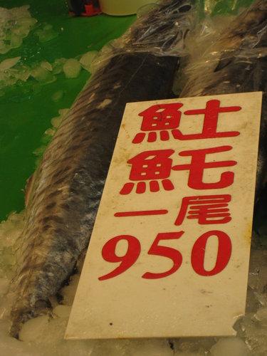 嘉義布袋魚市7.jpg