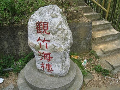竹山天梯3.jpg