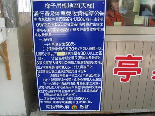竹山天梯9.jpg