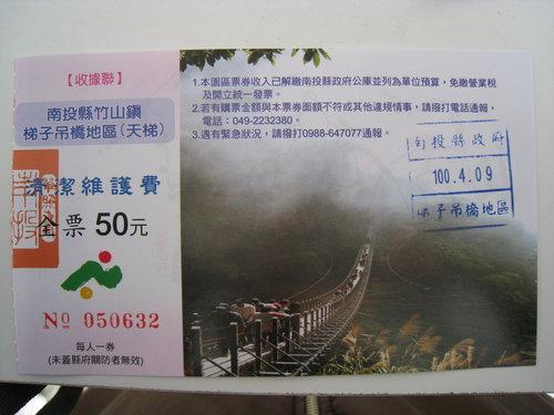 竹山天梯10.jpg