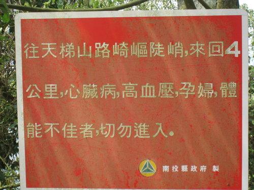 竹山天梯13.jpg