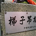 竹山天梯24.jpg