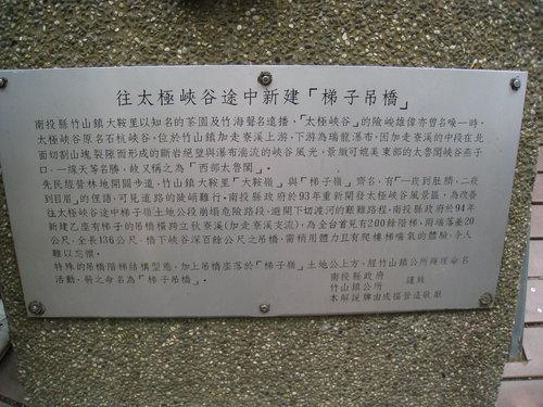 竹山天梯25.jpg