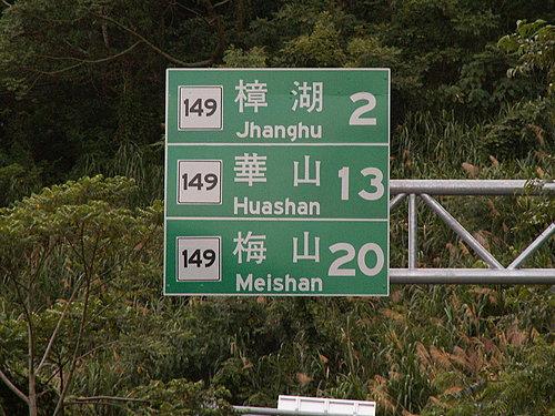 樟湖草嶺分叉點到華山只有13公里 小緩坡約為9公里 有點長但不困難.jpg