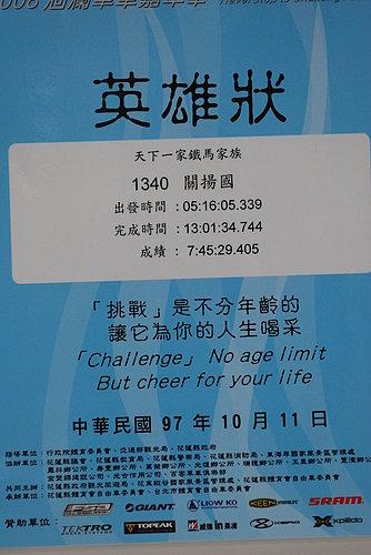 花蓮迴瀾200K挑戰28.jpg