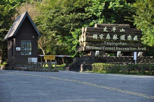 太平山森林遊樂區入口.jpg