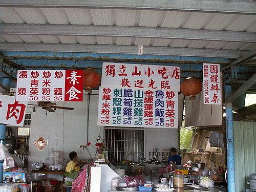 中餐 就在此解決 獨立山小吃店.jpg