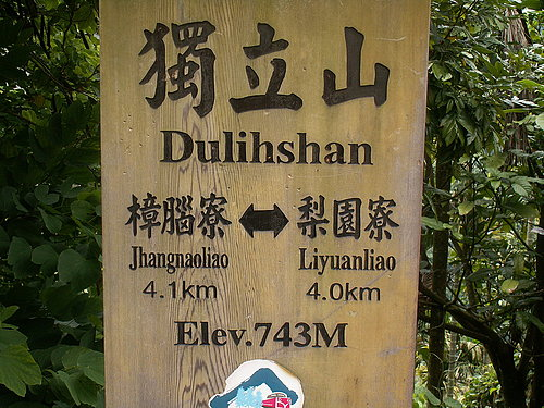 獨立山 標高743公尺.jpg