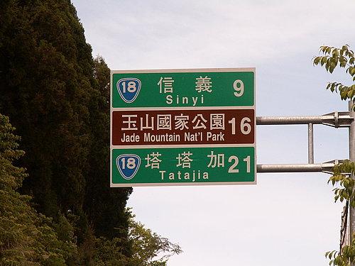 阿里山國家公園門口.jpg