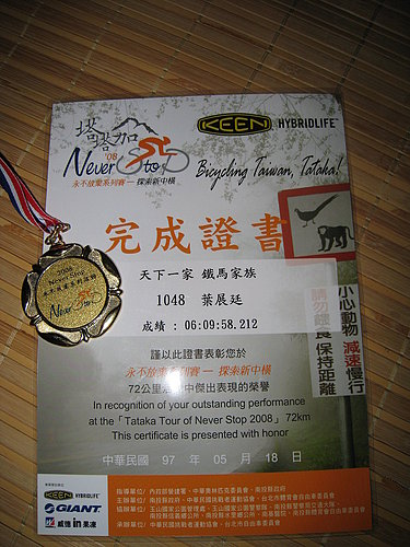 小葉子的 完成證書 及 獎牌.jpg