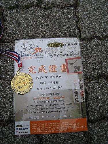 張先生的 完成證書 及 獎牌.jpg