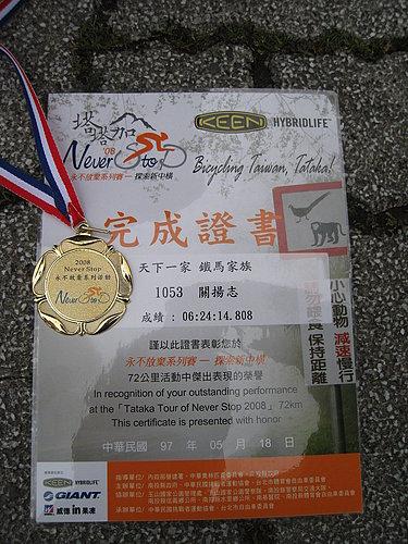 揚志的 完成證書 及 獎牌.jpg