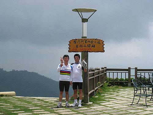 於海拔1200公尺的招牌下來張合照 1.jpg