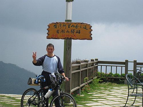 於海拔1200公尺的招牌下來張合照 4.jpg
