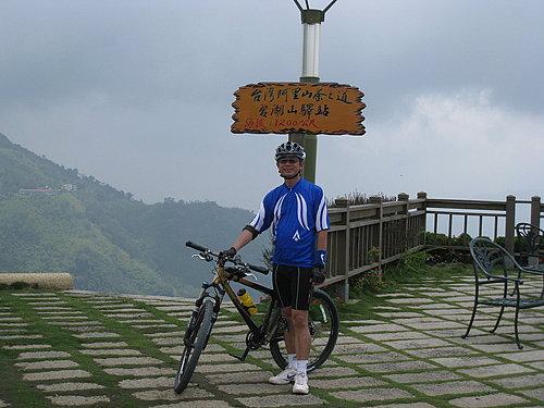 於海拔1200公尺的招牌下來張合照 7.jpg
