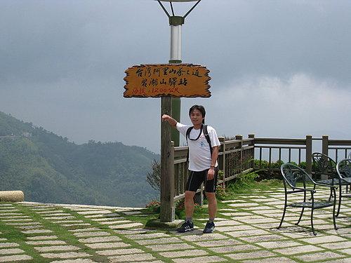 於海拔1200公尺的招牌下來張合照 12.jpg