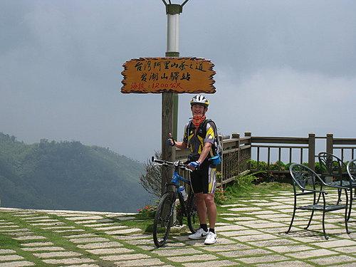 於海拔1200公尺的招牌下來張合照 14.jpg