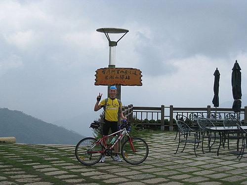 於海拔1200公尺的招牌下來張合照 15.jpg