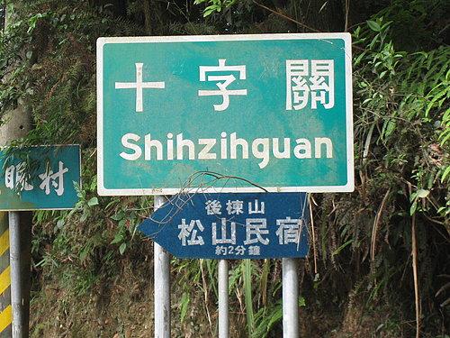 抵達華山最高點 十字關.jpg