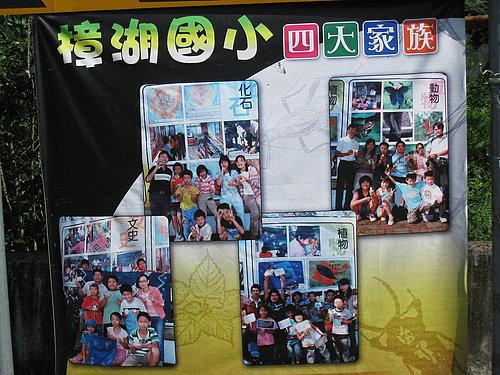 第三休息點 樟湖國小 充滿許多特色的一所小學.jpg