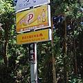 杉林溪12生肖----馬.jpg