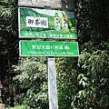 杉林溪12生肖----蛇.jpg