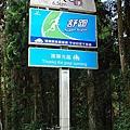 杉林溪12生肖----猴.jpg