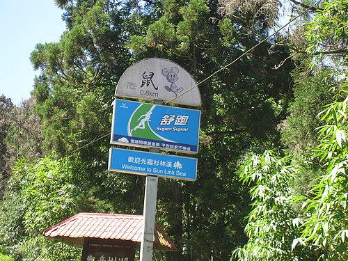 杉林溪12生肖----鼠.jpg