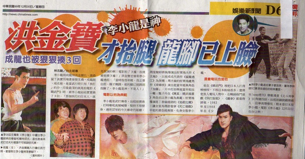 20101230「李小龍」中國時報D6.jpg