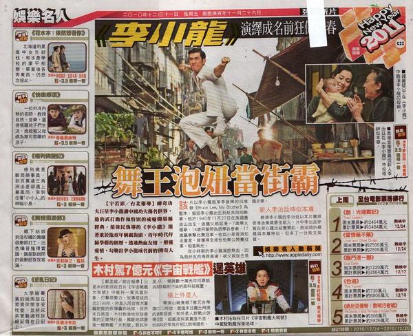20101231「李小龍」蘋果C22.jpg