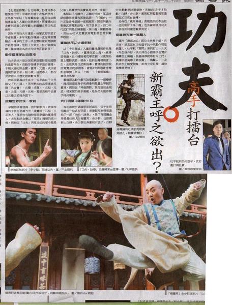 20101124「李治廷」聯合C5.jpg