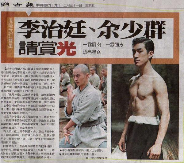20101231「李小龍」聯合報C4.jpg