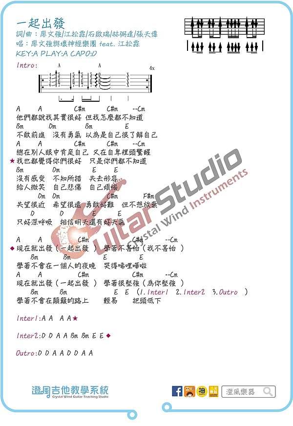 吉他譜【廖文強與壞神經樂團feat.江松霖-一起出發】@澄風吉他教學系統 ...