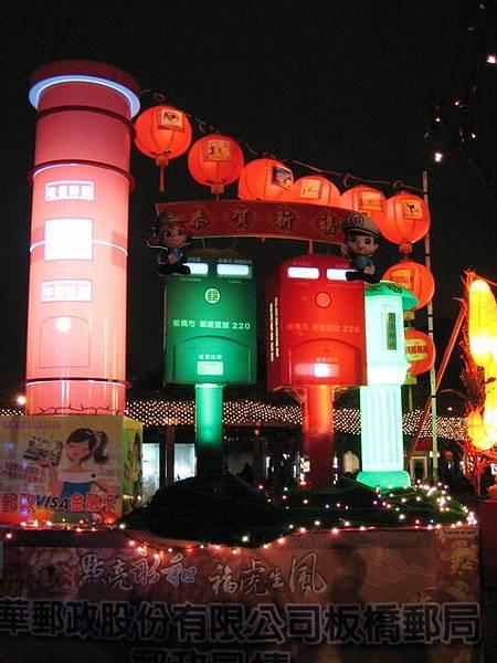 中華郵政花燈