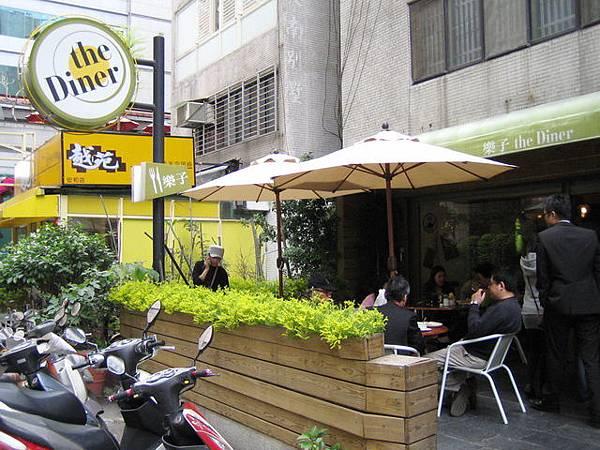 樂子 - the Diner(敦和店)