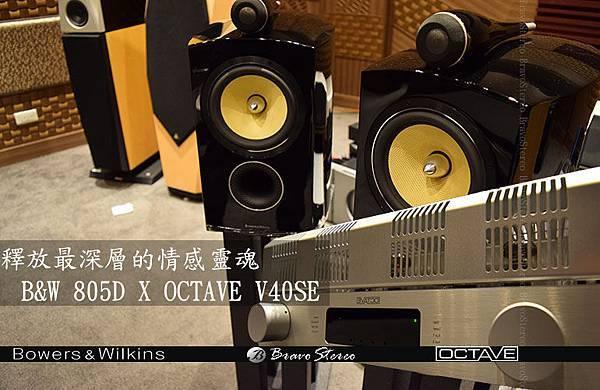 b&w 805d+ OCTAVE V40SE