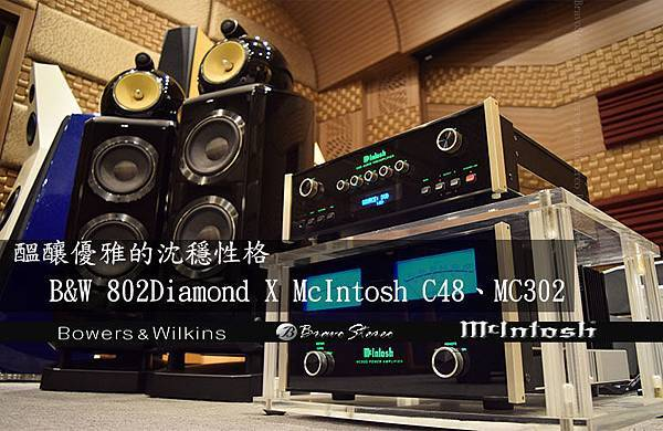 B&W 802Diamond x mcintosh c48、mc302