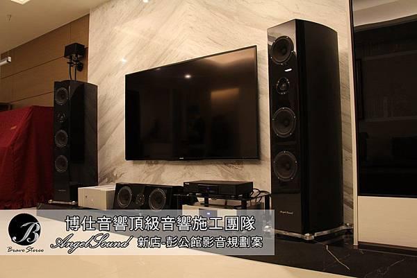 Angel Sound 570 & 台北博仕音響 (10).JPG