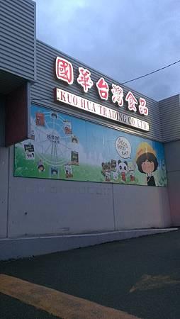 賣台灣東西的超市