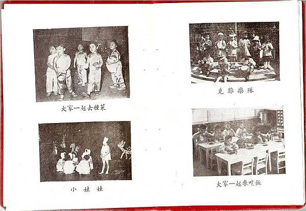 兼愛幼稚園_5.jpg
