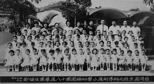 第18屆(1964年)附幼畢業照.jpg