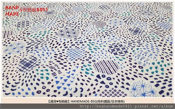 日本棉布:【萬花筒】藍色系~