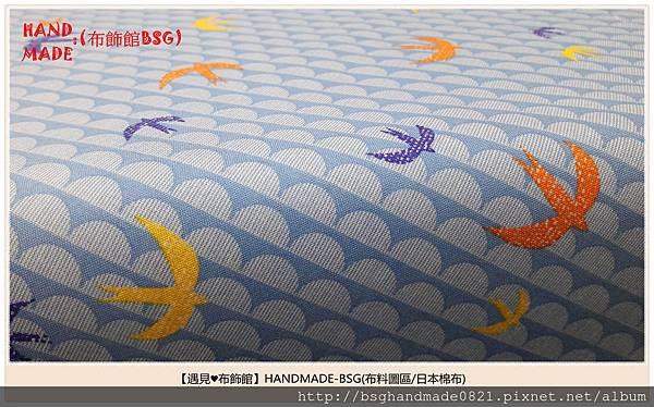 日本棉布:【燕兒飛翔】水藍色~