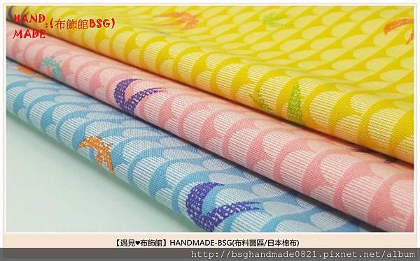 日本棉布:【燕兒飛翔】水藍色/粉紅色/鮮黃色~
