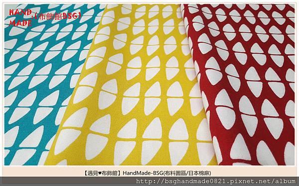 日本棉麻:【幾何雙三角菱形】藍色&黃色&紅色~