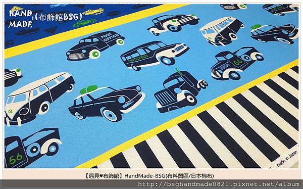 日本棉布:【汽車大集合】藍色系~