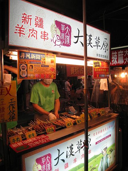 大漢草原烤肉串