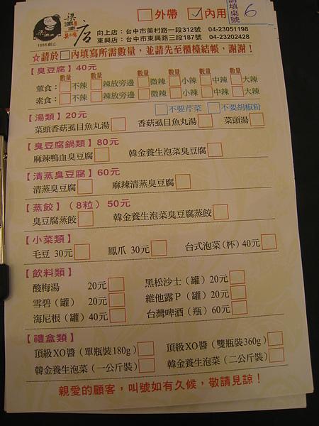 [台中] 西區-梁婆婆臭豆腐-MENU