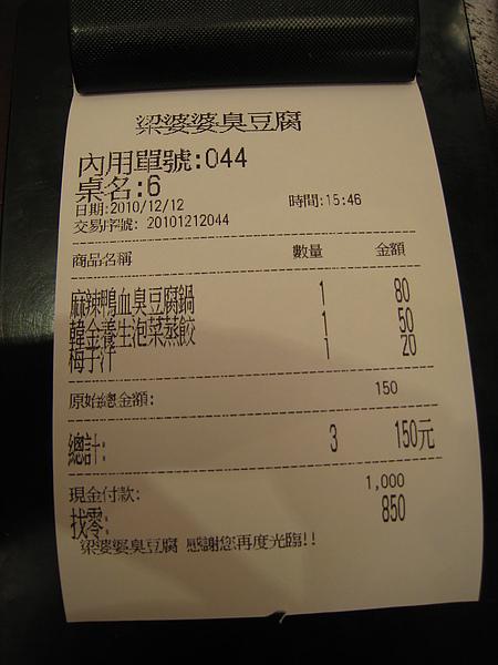 [台中] 西區-梁婆婆臭豆腐